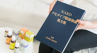 NARD JAPAN認定コース・資格取得クラス